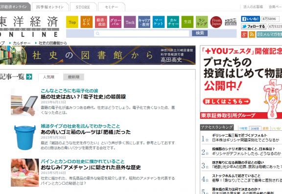 社史の図書館から  東洋経済オンライン  新世代リーダーのためのビジネスサイト