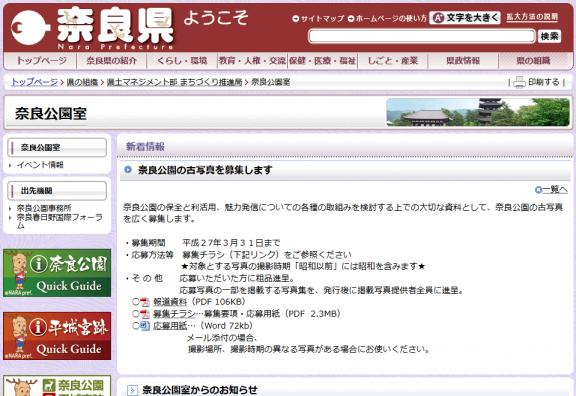 奈良公園の古写真を募集します-奈良県公式ホームページ
